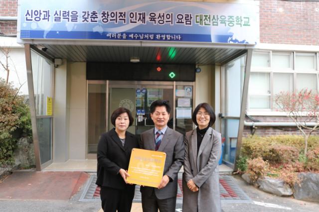 대전삼육중학교.JPG